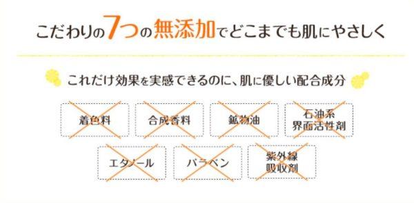 マナラホットクレンジングゲル 7つの無添加