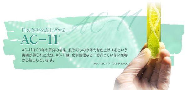 はだぎわ美容液 AC-11