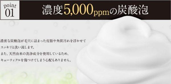 グレースシードステラスパークリングシャンプー 濃度5,000ppmの炭酸