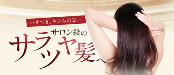 グレースシードステラスパークリングシャンプー サラツヤ髪の女性