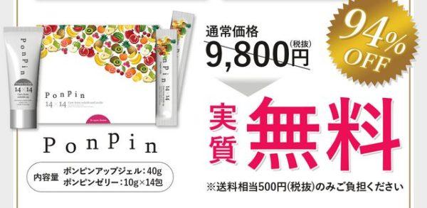 Ponpin(ポンピン) 定期購入