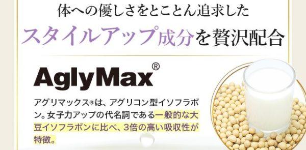 Ponpin(ポンピン) AglyMax(アグリマックス)