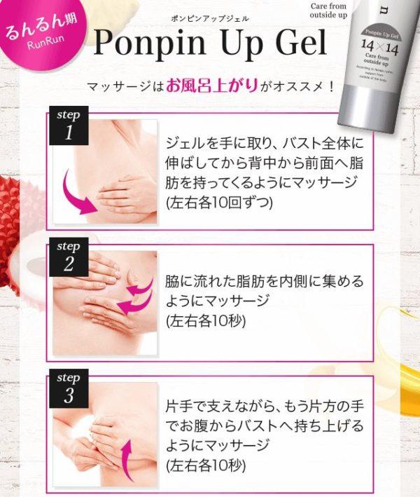 Ponpin Up Gel(ポンピンアップジェル)の使い方