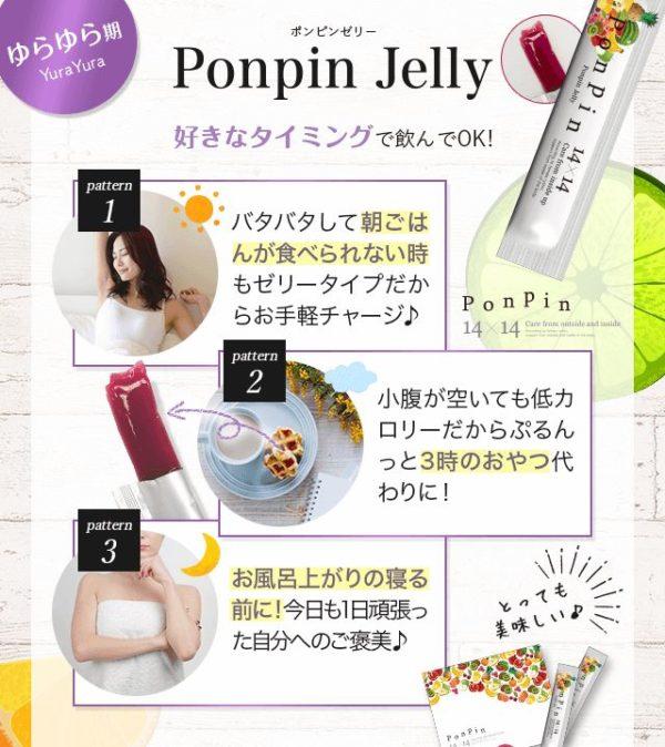Ponpin Jelly(ポンピンゼリー)の使い方