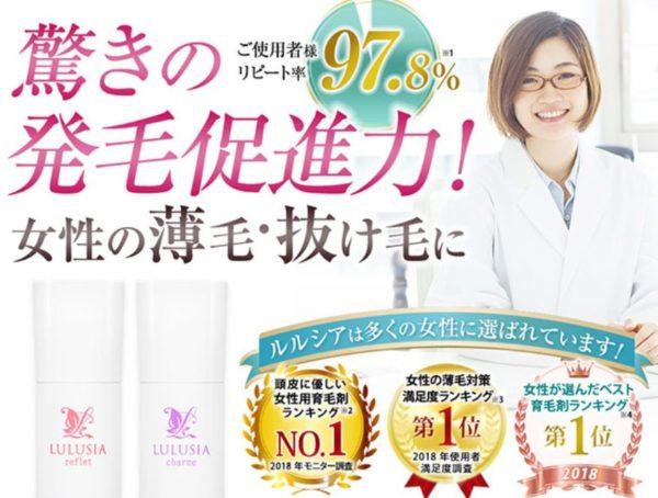 ルルシア 口コミ 女性用育毛剤ランキングNo.1