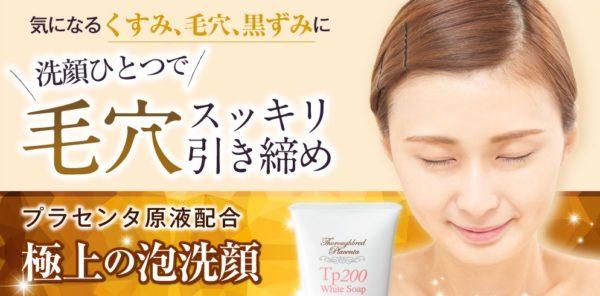Tp200ホワイトソープ 毛穴すっきり引き締め洗顔