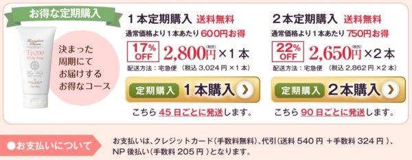 Tp200 ホワイトソープ 定期購入